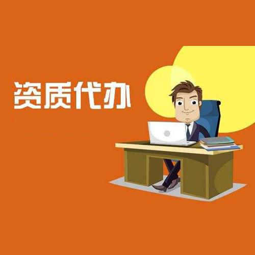 贵州代办资质公司