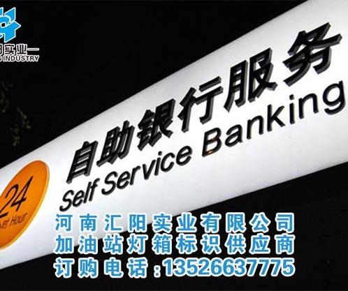 24小时银行自助灯箱