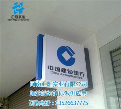 中国建设银行灯箱