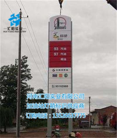 中国石化灯箱