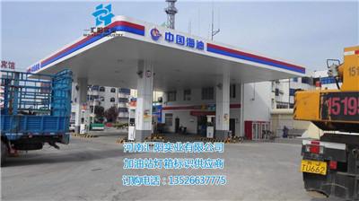 中海油加油扎广告牌