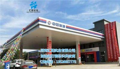 中海油加油站灯箱厂家