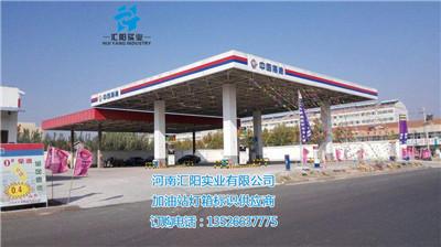 中海油加油站