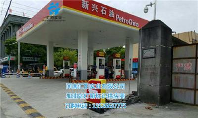 私营加油站立柱灯箱