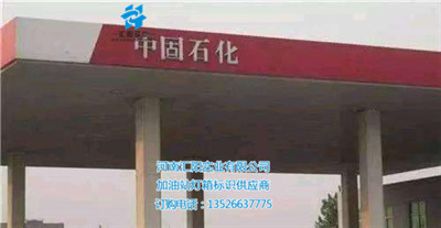 私营加油站广告牌