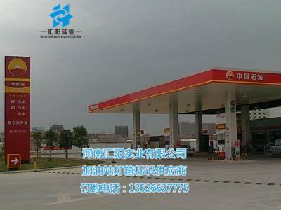 中石油加油站广告牌