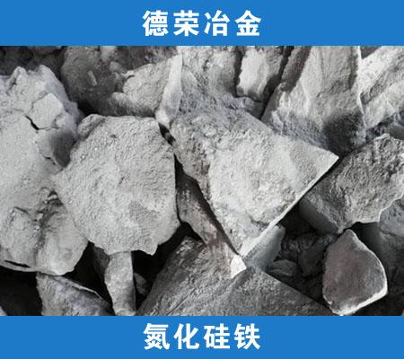 氮化硅铁厂家