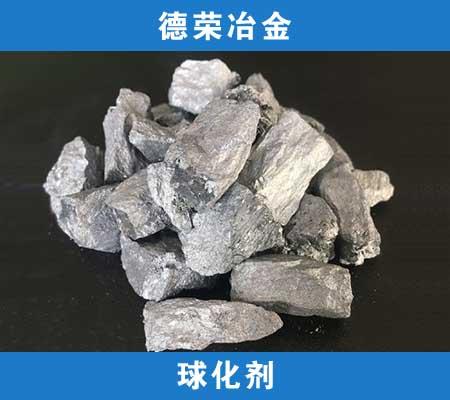 铸铁球化剂