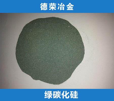 绿色碳化硅