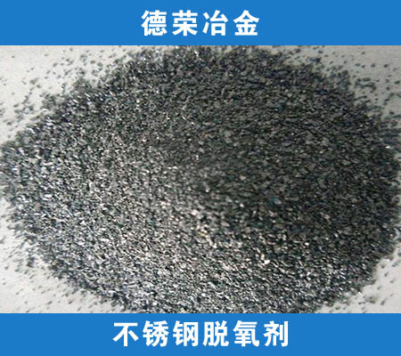 钢水脱氧剂