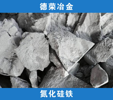 氮化硅铁生产厂家