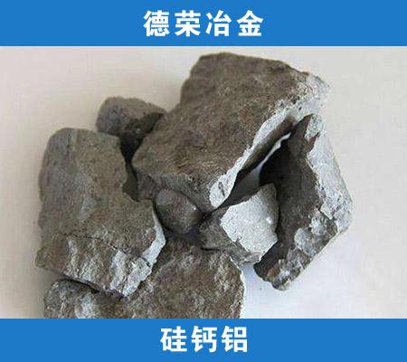 硅钙铝脱氧剂