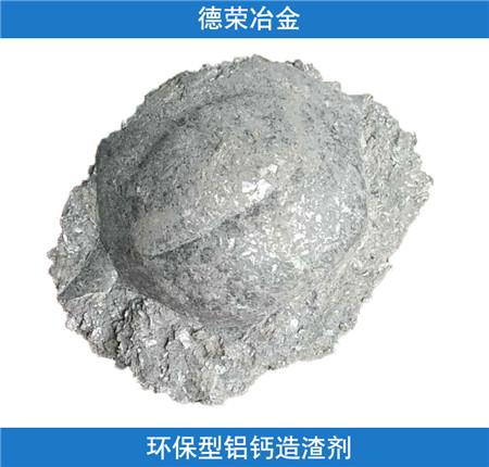 环保型铝钙造渣剂