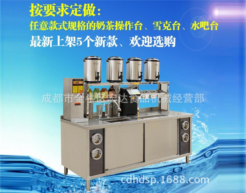 不锈钢奶茶操作台