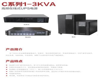 C系列1-3KVA