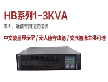 HB系列1-3KVA