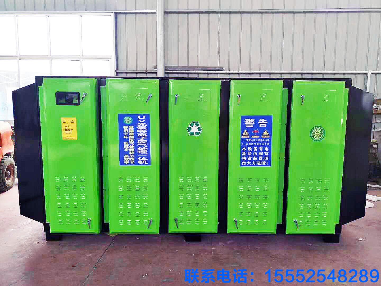 光氧催化废气处理设备-山东光氧催化废气处理设备