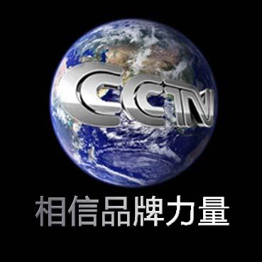 CCTV央视广告