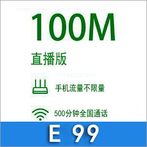 成都电信宽带办理价格多少