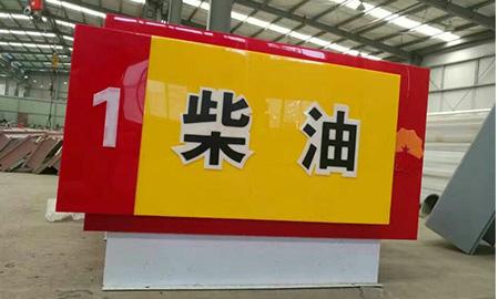 郑州加油站配件