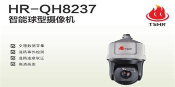 智能球型攝像機