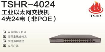 工业以太网交换机4光24电(非POE)