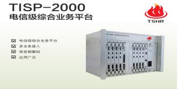 TISP-2000 电信级综合业务平台