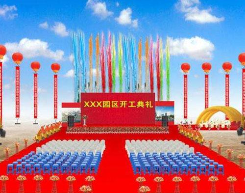 贵州庆典活动策划