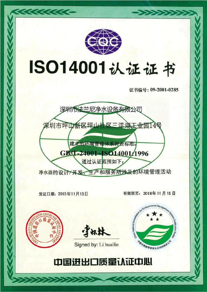 成都ISO体系认证公司