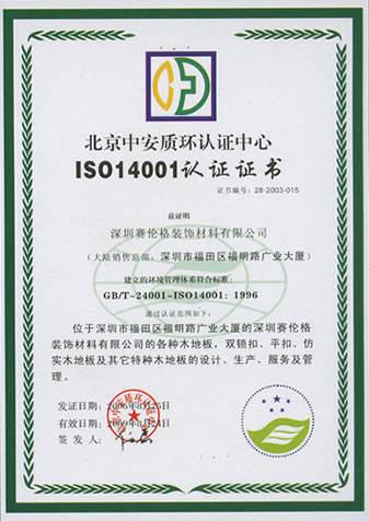 四川ISO体系认证公司