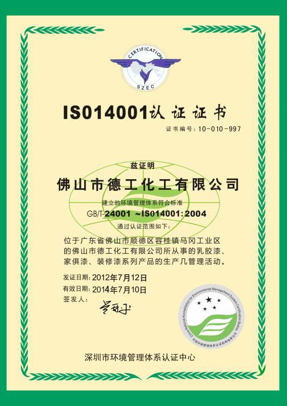 ISO体系认证公司