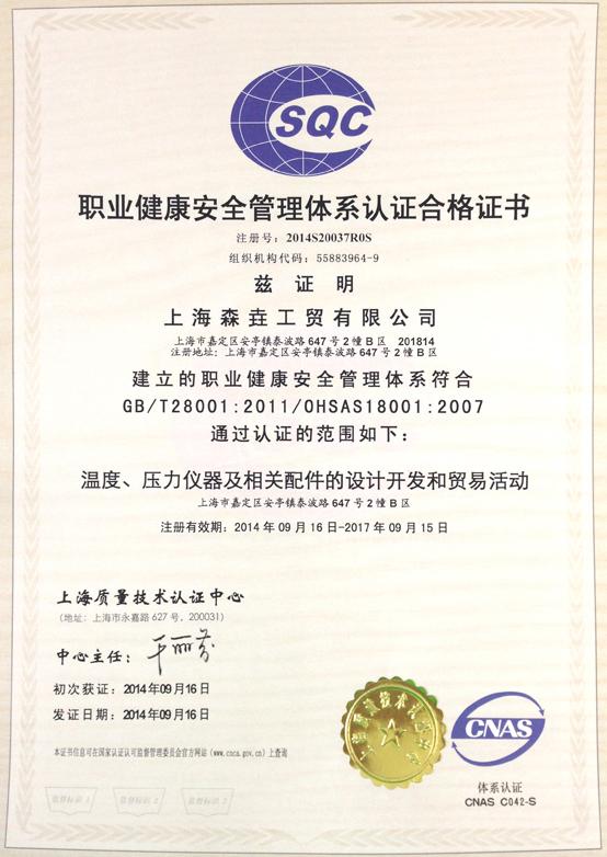 四川职业健康安全管理体系