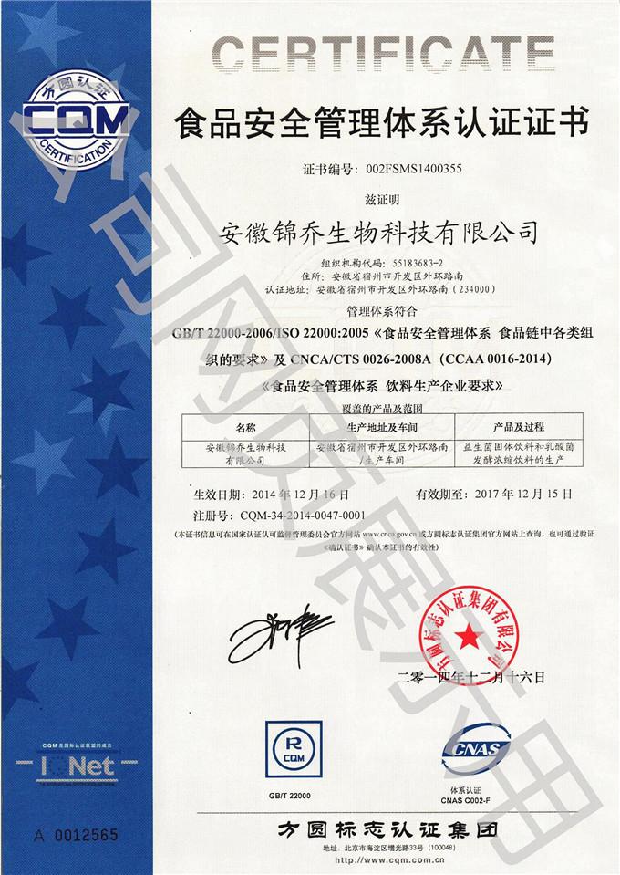 成都ISO体系认证