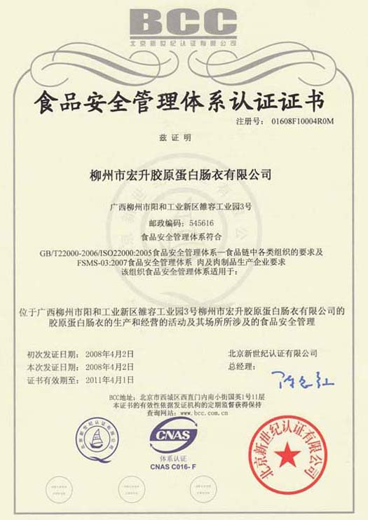 四川ISO体系认证