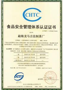 IOS22000体系认证