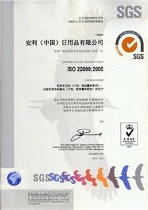 ISO认证证书