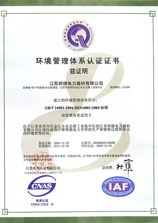 成都ISO14001体系认证