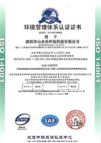 四川ISO14001体系认证