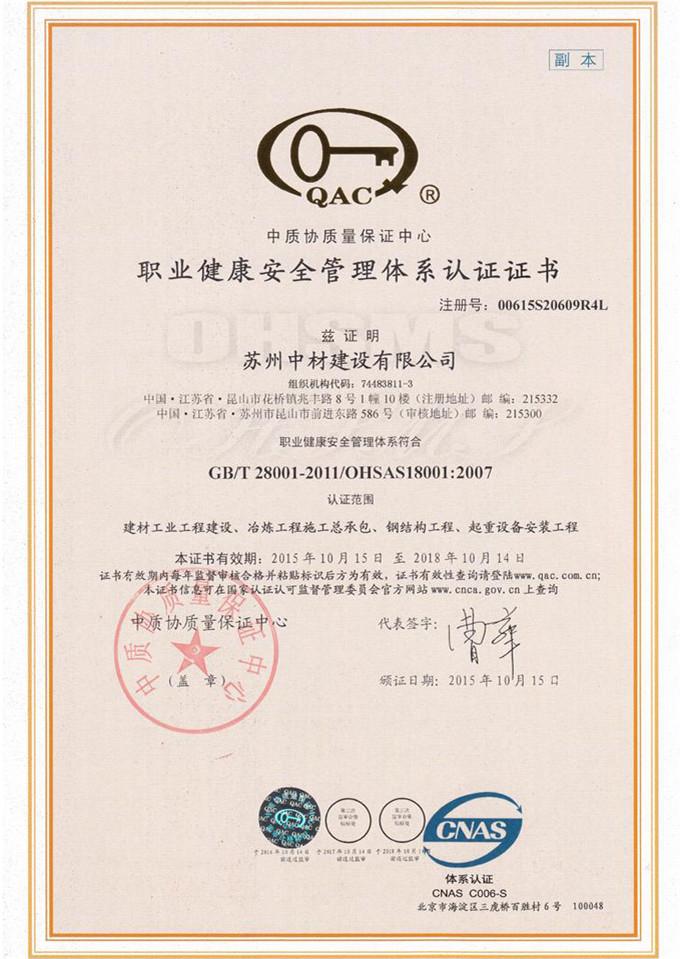 成都OHSAS18001认证证书