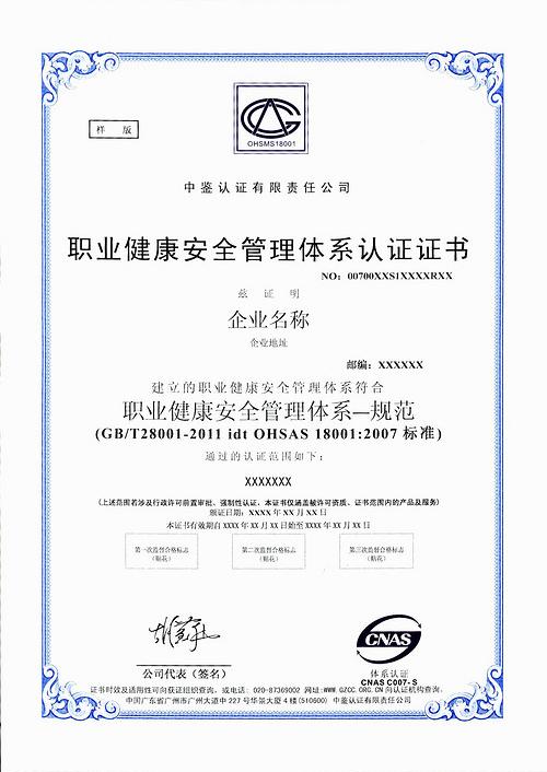 四川OHSAS18001认证证书