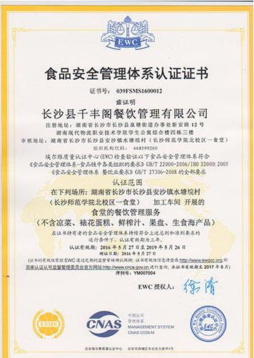 成都ISO认证证书