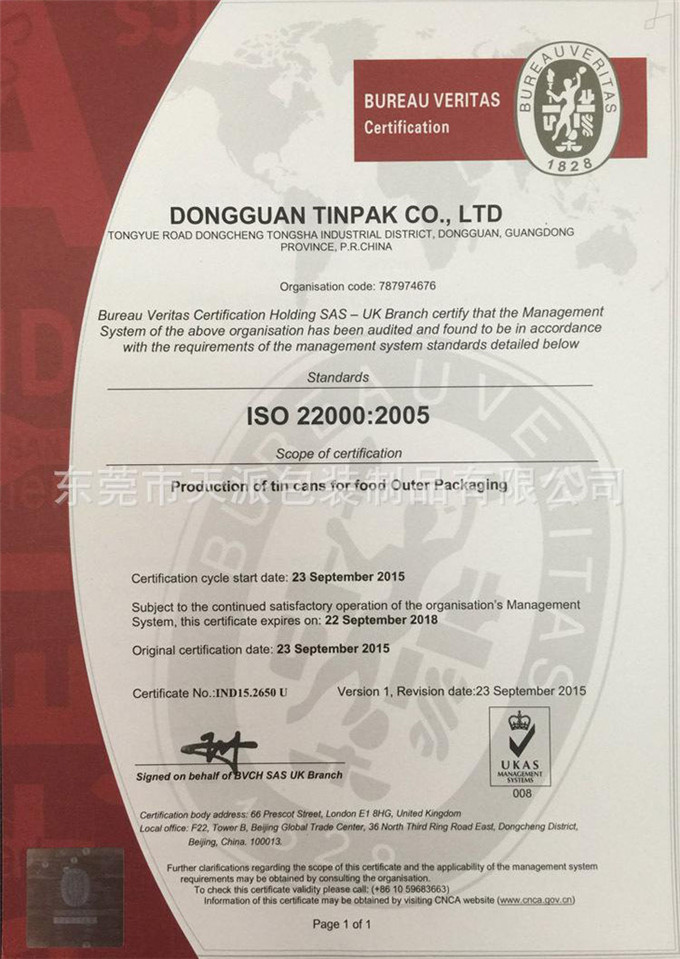 成都ISO认证