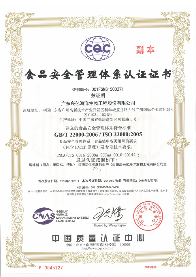四川ISO认证证书