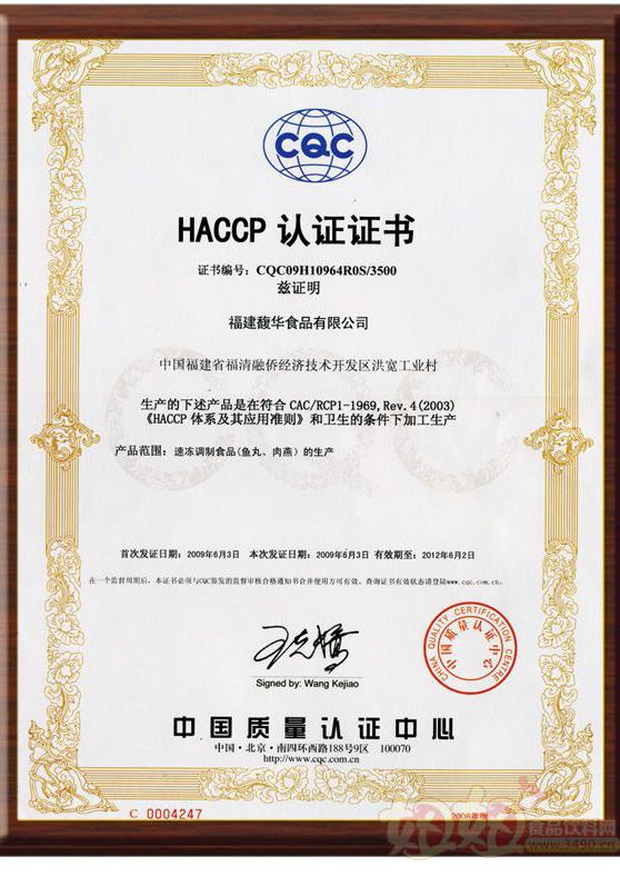 成都HACCP认证证书
