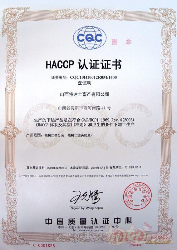 成都HACCP体系认证