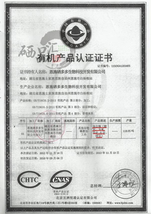 有机认证公司
