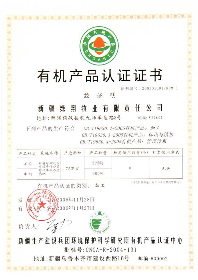 成都OGA有机产品认证
