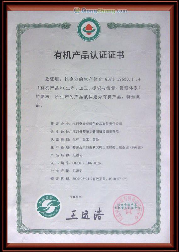 四川有机认证证书