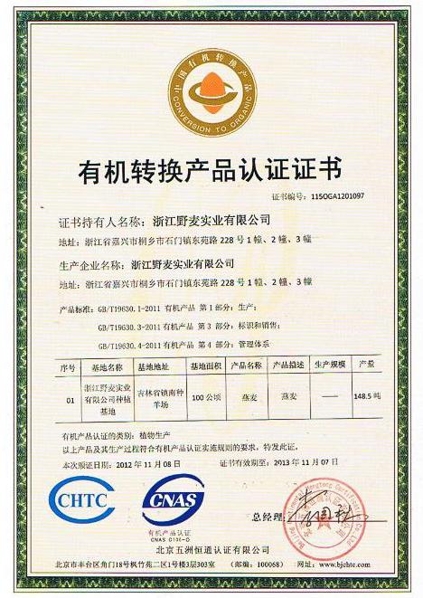 四川有机认证公司