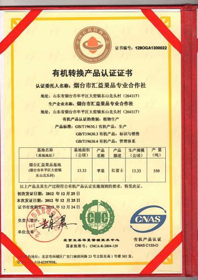 四川有机认证